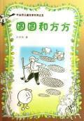 Yonglie children s literature series of five - round and square(Chinese Edition)