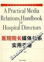 Hospital Media Relations practical guide(Chinese Edition)