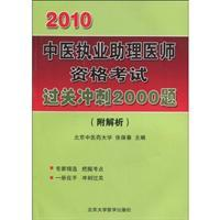physician assistant practice of Chinese medicine qualification examination pass sprint title in ...