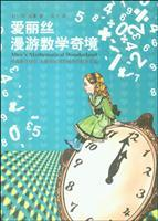 Alice Math Wonderland(Chinese Edition)