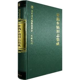 Jiuzhi integrated township in Changshu (Jiangsu Province)(Chinese Edition): BEN SHE.YI MING