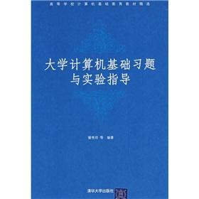 University of Computer and experimental exercises guide(Chinese Edition)