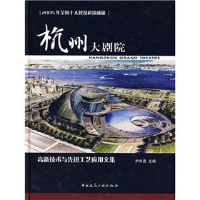 Hangzhou Grand Theatre Collection high-tech and advanced technology application(Chinese Edition)