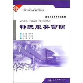 Logistics Marketing(Chinese Edition)