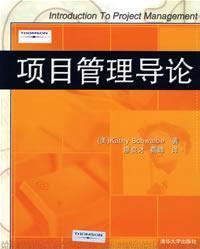 Introduction to Project Management(Chinese Edition)