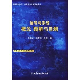 signal problem with the system solution and the concept of self(Chinese Edition)