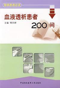 200 hemodialysis patients to ask(Chinese Edition)