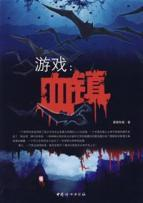 Game - Blood Town(Chinese Edition)