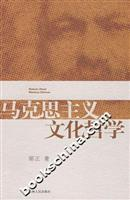 Marxist philosophy of culture(Chinese Edition)