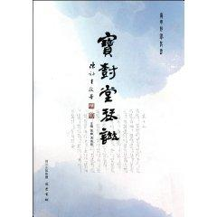 Baoshutang sheet music(Chinese Edition): SONG JIE ZHU BIAN