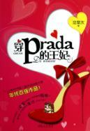Princess wears Prada(Chinese Edition): BEN SHE.YI MING