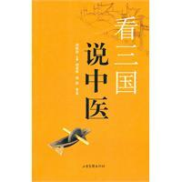 See the three learn traditional Chinese medicine(Chinese Edition): HU XIAN GUO ZHU BIAN