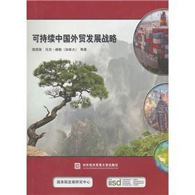 China's foreign trade development strategy for sustainable(Chinese Edition): LONG GUO QIANG MA...
