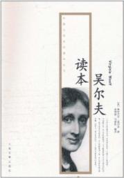 Woolf Reader(Chinese Edition): FU JI NI YA WU ER FU ZHU WU JUN XIE MA AI NONG DENG