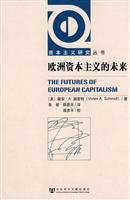 The future of capitalism in Europe(Chinese Edition): WEI AN A