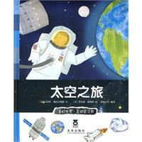 Space travel(Chinese Edition): FA)DE LA LAN
