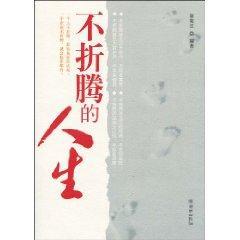 Life does not toss(Chinese Edition): XU XIAN JIANG BIAN ZHU