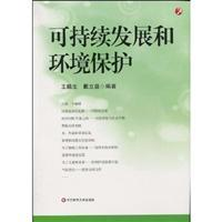 Sustainable development and environmental protection(Chinese Edition): BEN SHE.YI MING