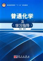 General Chemistry and Study Guide(Chinese Edition): JIANG JIANG ZHU BIAN