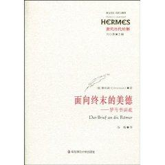 The virtues of terminal-oriented(Chinese Edition): DE)PEI TE SEN