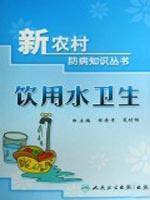 Drinking Water(Chinese Edition): ZHENG SHOU GUI BIAN ZHU