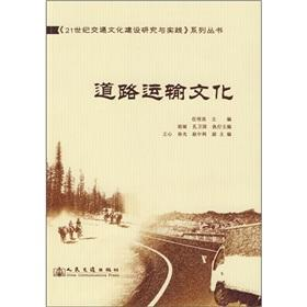 Road Transport Culture(Chinese Edition): REN MING YING BIAN ZHU