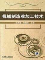 Processing Machinery Manufacturing difficult(Chinese Edition): CHEN RONG LIN