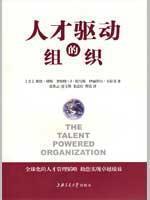 Talent-driven organization(Chinese Edition): LAO LUN SI R GU SI TING BIAN ZHU