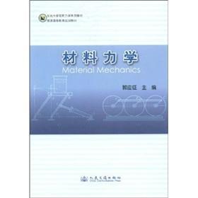 Mechanics of Materials(Chinese Edition): GUO YING ZHENG BIAN ZHU