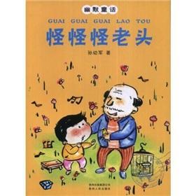 Strange strange old man(Chinese Edition): BEN SHE.YI MING