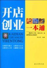 Shop start a pass(Chinese Edition): CHEN DA MENG BIAN ZHU