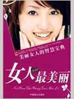 This most beautiful woman(Chinese Edition): BEN SHE.YI MING