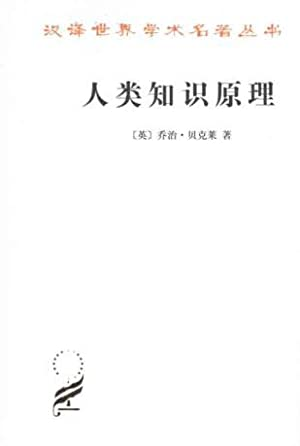 Principles of Human Knowledge(Chinese Edition): YING) BEI KE LAI ZHU GUAN WEN YUN YI