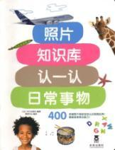 Know now everyday things(Chinese Edition): FA GUO MI
