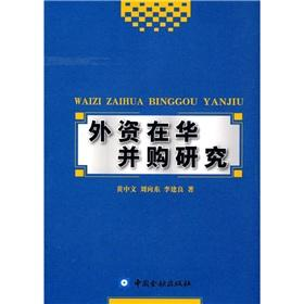 Foreign M A in China(Chinese Edition): HUANG ZHONG WEN
