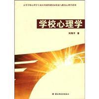 School Psychology(Chinese Edition): LIU XIANG PING ZHU