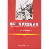 Construction Engineering Quality Supervision Practice(Chinese Edition): JIANG SU SHENG