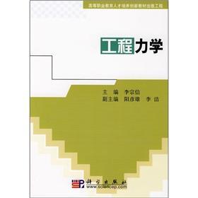 Engineering Mechanics(Chinese Edition): LI ZONG XIN ZHU BIAN