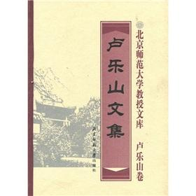 Collected Works of Lu Leshan(Chinese Edition): LU LE SHAN ZHU