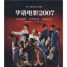 Chinese films of 2007(Chinese Edition): CENG YAN BIN