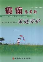 Epilepsy family conservation(Chinese Edition): BEN SHE.YI MING