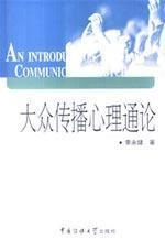 General Theory of Mass Communication Psychology(Chinese Edition): LI YONG JIAN BIAN ZHU