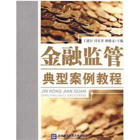 Typical case of financial regulation Tutorial(Chinese Edition): BEN SHE.YI MING
