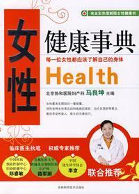Code of women's health matters(Chinese Edition): MA LIANG KUN