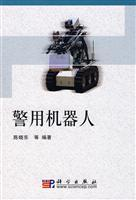 Special robot(Chinese Edition): CHEN XIAO DONG ZHU