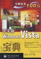 Chinese version of Windows Vista Collection(Chinese Edition): HU XIN JIE BIAN ZHU