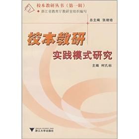 Model based research practice(Chinese Edition): BEN SHE.YI MING