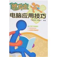 Computer application skills(Chinese Edition): CONG SHU BIAN WEI HUI BIAN ZHU