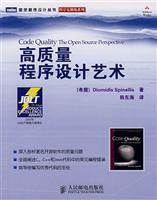 High-quality arts programming(Chinese Edition): Diomidis Spinellis ZHU