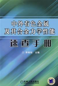 mechanical properties of foreign non-ferrous metals and alloys Quick Reference(Chinese Edition)